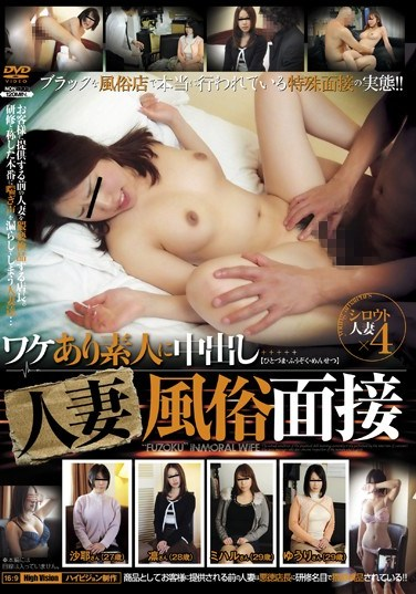 BDSR-137 Married Woman Creampies For Amateurs At Brothel Interviews