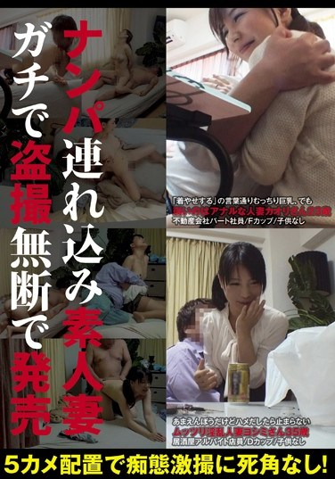 ITSR-006 Picking Up An Amateur Wife, Taking Her To A Hotel, Secretly Filming It, And Selling It Without Permission