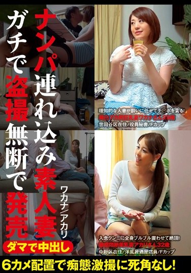 ITSR-037 Secret Creampies. Picking Up Amateur Wives, Secretly Filming Them And Selling It As Porn Without Permission. Wakana, Akari