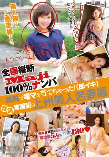 "JKSR-248 To Our Amateur Housewives, Thank You Very Much We Went Nationwide On A ""Maji"" 100% Picking Up Girls Tour And Found Ourselves A Big Vibrator Sensation In Gunma! (Instant Cumming) A Serial Infidelity Committing Young Wife"