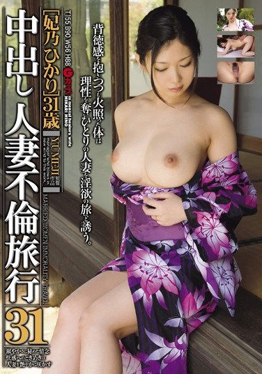 MCSR-098 How Many Wives' Pussies Can I Fill With My Cum? 31 Hikari Hino