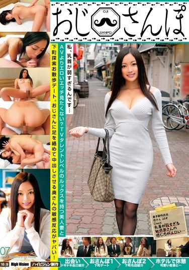MCSR-156 On A Walk With A Silver Fox 07 – Wanna See Something Way Hotter Than Porn? Stroll Around Town With A Married Woman So Hot She Could Be A Star. Her Responses As She Twines Her Legs Around Him And Takes His Creampie Are Incredible! Yu Shiraishi