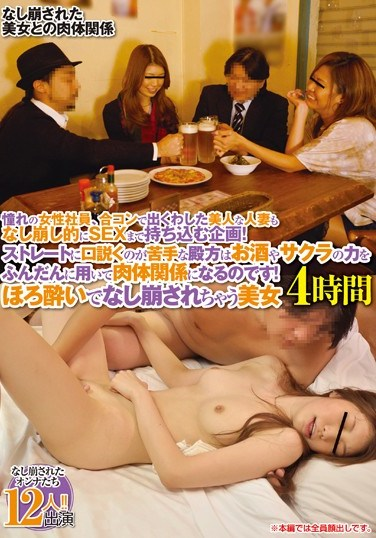 SGSR-137 The Plan To Get That Sexy Employee And Hot Wife In Bed! For Those Of You Who Have Trouble Putting On The Moves, The Power Of Alcohol Will Help You Get Some! Beautiful Drunk Girls 4-Hours
