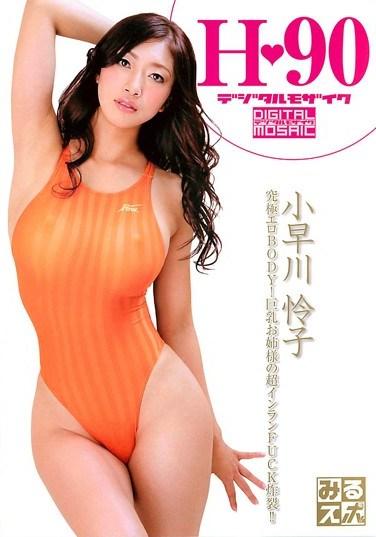PMS-197 Watch Sports! Reiko Kobayakawa
