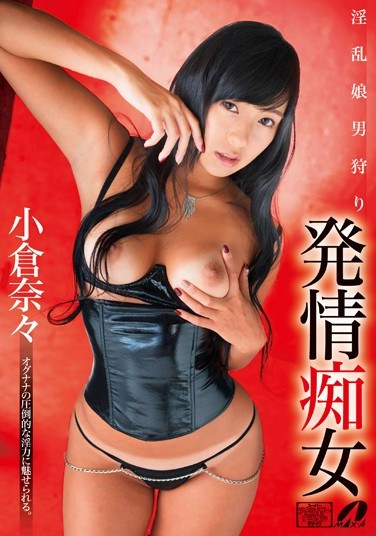 XV-1190 Shes a Filthy Pervert Crazy Girl Hunts for Dick Nana Ogura