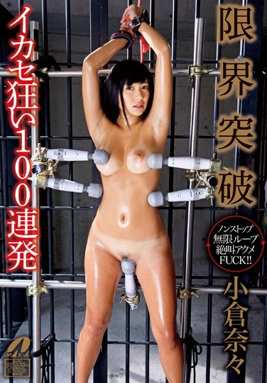 XV-1196 Attack Limit 100 Orgasm Mania Sessions Nana Ogura