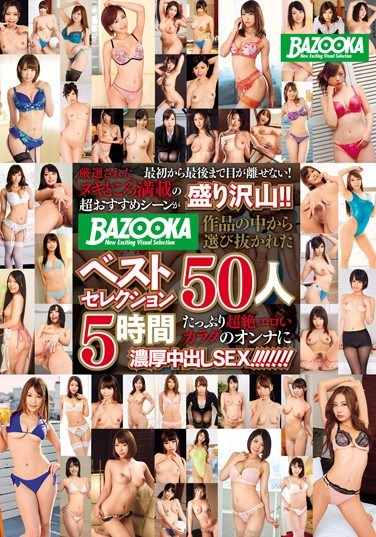 BAZX-039 BAZOOKA Best Selection 50 Girls, 5 Hours