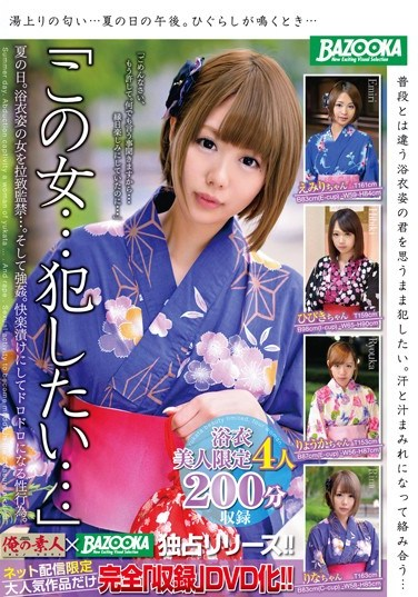 """BAZX-041 """"I Want To Fuck This Bitch…"""" A Summer Day Kidnap And Confinement Of A Girl In A Yukata… And Then The Raping Begins Fucking And Sucking Until She Is Addicted To The Pleasures Of Sex"""