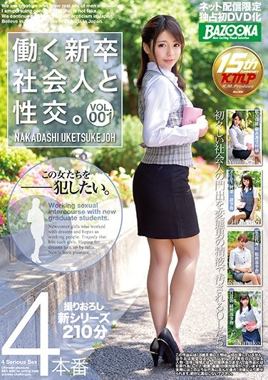 BAZX-095 Sex With A Hard-Working Newly Graduated Business Woman vol. 001