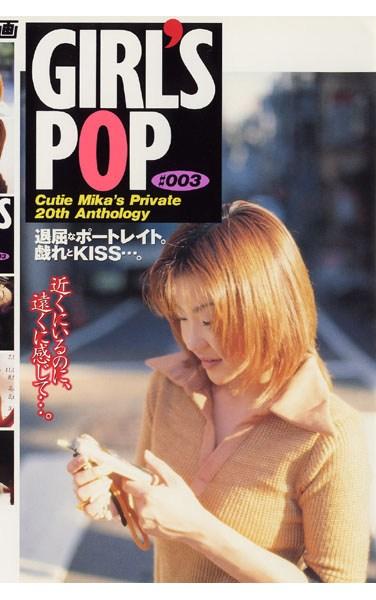 POP-003 GIRLs POP #003