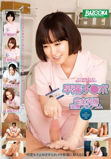 MDB-544 Premature Ejaculation Perfect Penile Treatment Protocol: Yu Shinoda Yuni Katsuragi Aira Masaki Mitsuki Asuka