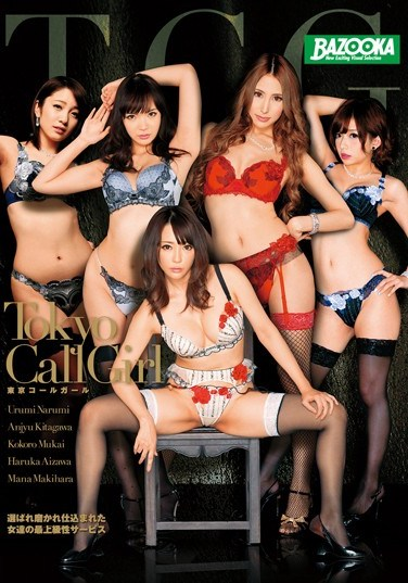 MDB-598 Tokyo Call Girl Urumi Nariumi, Anju Kitagawa , Kokoro Mukai, Haruka Aizawa, Mana Makihara