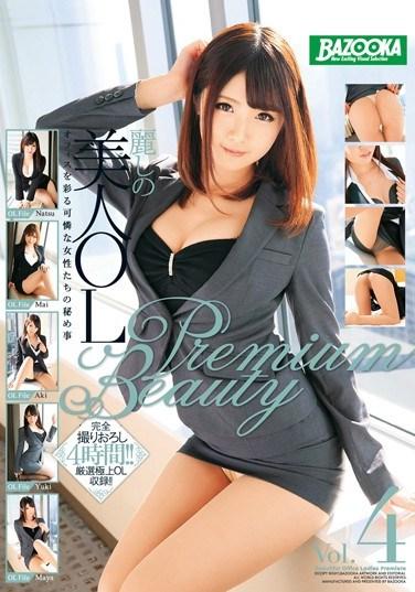 MDB-600 Gorgeous Office Lady: Premium Beauty vol. 4