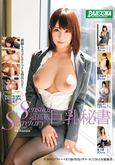 MDB-673 The Private Secretary With Big Tits Featuring Harura Mori, Shino Kuraki, Shizuku Amai & Chie Aoi
