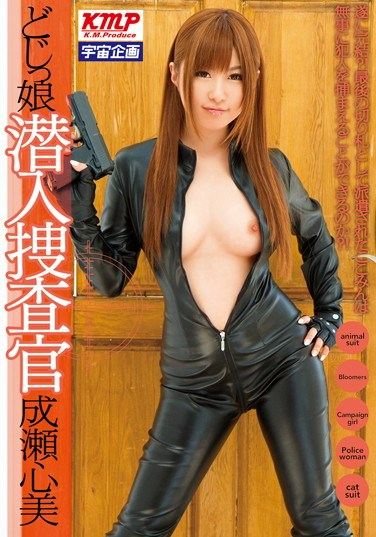 MDS-706 Secret Agent Sex Slave – Kokomi Naruse