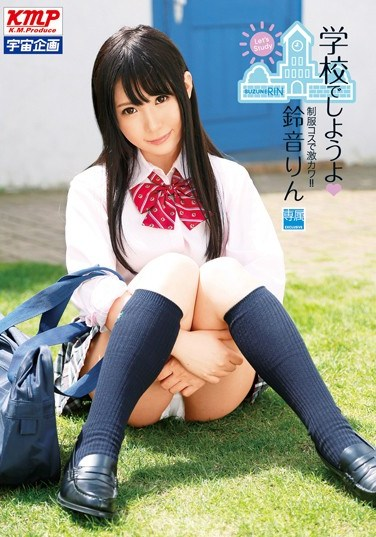 MDS-762 Let's Do It At School Rin Suzune