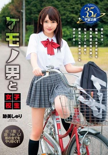 MDS-842 The Savage And The Schoolgirl Shuri Atomi
