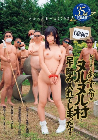 MDS-843 [Sad News] The Story Of How Intrepid Reporter Azuki Set Foot In The Slicked Up Village!