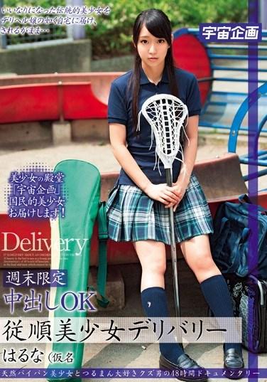 MDTM-038 Weekend Special 'Creampie OK' Cute Girl Delivery Service – Haruna (alias)