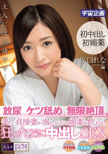 MDTM-045 [Golden Shower] [Rimjob] [Infinite Orgasms] Hot, Faithful Wife Drinks So Much Aphrodisiac She's Drowning In Lust And Agrees To Creampie SEX Rena Sakaguchi