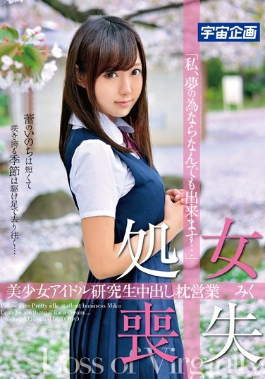"MDTM-048 Losing Her Virginity – Beautiful Idol Cadet Sleeps Her Way To The Top, ""I Can Do Anything To Fulfill My Dream…"" Miku Hayama"