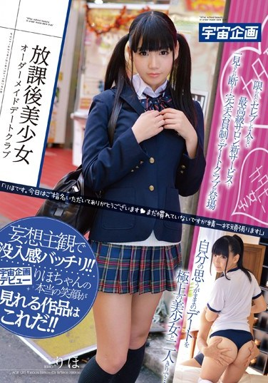 MDTM-096 After School Order-Made Beautiful Girl Date Club Riho