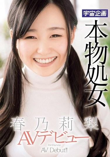 MDTM-119 Real Virgin Riri Haruno Makes Her Porn Debut