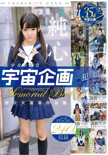"MDTM-166 Beautiful Girl Sanctuary ""Cosmic Variety Show"" Girls You'll Want To Violate… The Torture & Rape Of Innocent, Beautiful Girls – Anthology – Memorial Best Collection"