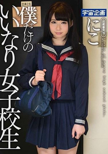 MDTM-231 My Very Own Obedient Schoolgirl Niko