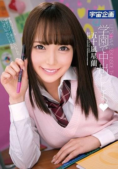 MDTM-272 Let's Have Creampie Sex At School Seiran Igarashi