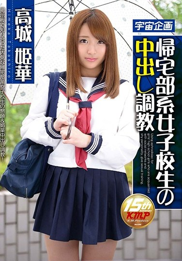 MDTM-281 Schoolgirl Gets A Creampie Breaking In On Her Way Home From Her Club Himeka Takajo