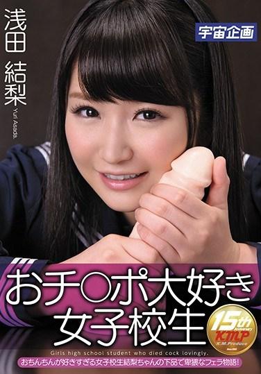 MDTM-284 A Schoolgirl Who Loves Cock Yuri Asada
