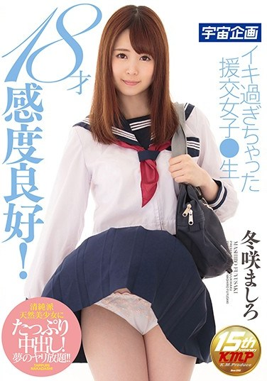 MDTM-288 18 Year Olds Are Hot! A Pay-For-Play Schoolgirl Who Came Too Hard Mashiro Fuyusaki