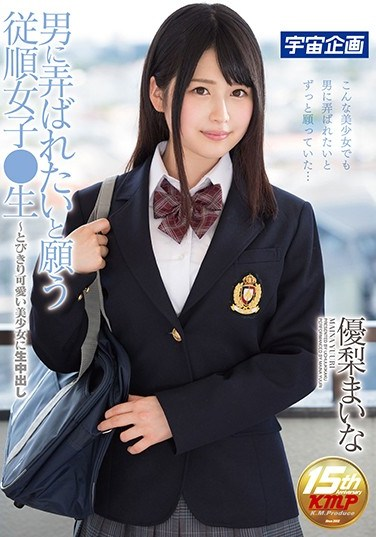 MDTM-300 An Obedient Schoolgirl Who Wants To Be Toyed With By Men A Cute And Beautiful Girl In Creampie Raw Footage Maina Yuri