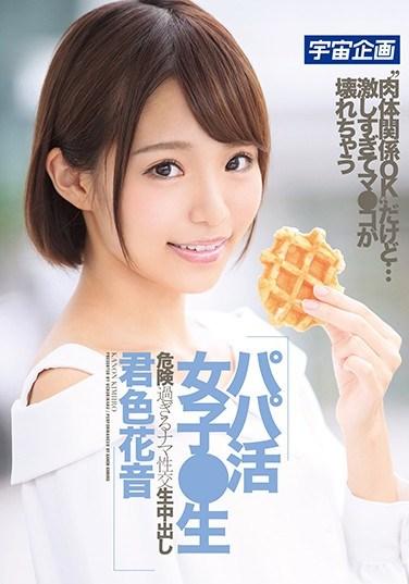MDTM-314 A Schoolgirl In Search Of A Sugar Daddy Dangerous Raw Creampie Raw Footage Kanon Kimiiro