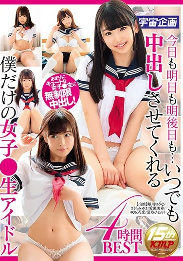 MDTM-315 Today, Tomorrow, And The Day After Too… My Very Own Schoolgirl Idol Who Will Let Me Creampie Her Anytime 4 Hour BEST