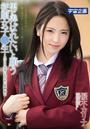 MDTM-323 An Obedient Schoolgirl Who Wants To Be Toyed With Creampie Raw Footage Sex With A Seriously Cute And Beautiful Girl Karina Yuki