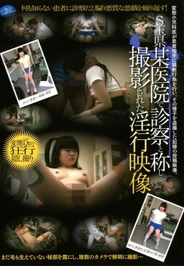 AMD-19 Obscene Video Taken In A Certain Hospital In Saitama Prefecture Under The Pretense Of Medical Examination