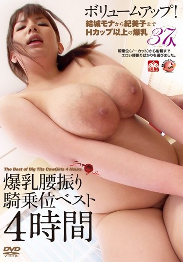 GAS-333 Girls With Colossal Tits Ride Guys Cowgirl-Style Four Hour Greatest Hits Collection
