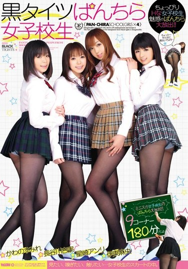 ELO-281 School Girls in Black Tights, Panty Shots Mao Ito Sumire Kawano Anmi Hasegawa Anri Hoshizaki