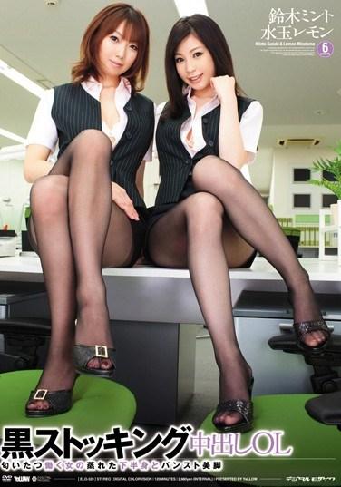 ELO-320 Black Stocking Creampied Office Ladies Minto Suzuki Lemon Mizutama