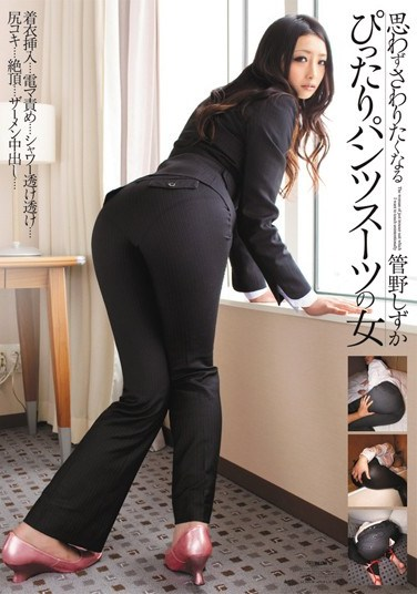 ELO-336 These Ladies Don't Know Their Tight Pantsuits Are Torn ( Shizuka Kano )