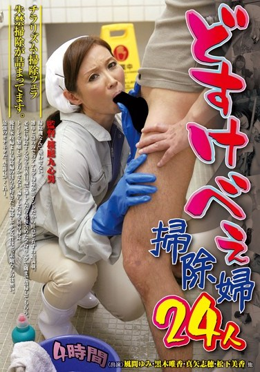 LIA-109 24 Slutty House Maids 4 Hours