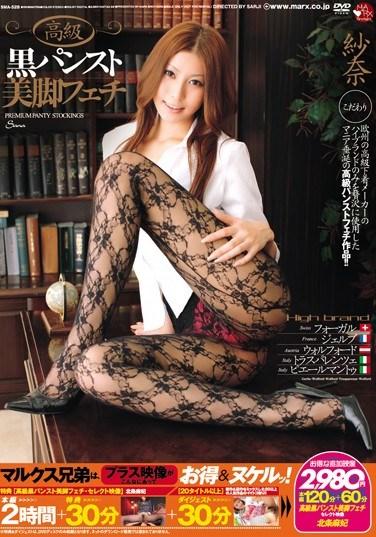 SMA-528 High Class Black Pantyhose Leg Fetish / Sana