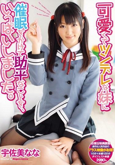 SMA-661 Get My Cute TSUDERE Little Sister to Fuck Me Through Hypnotism Nana Usami