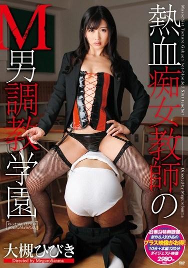 SMA-686 Hot Blooded Nympho Teacher Works In A Slave Training School For Masochist Men Hibiki Otsuki