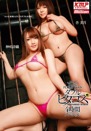 MILD-824 Double Pitakosu Shiori Kamisaki Mizuki Anzu 4 Hour Special