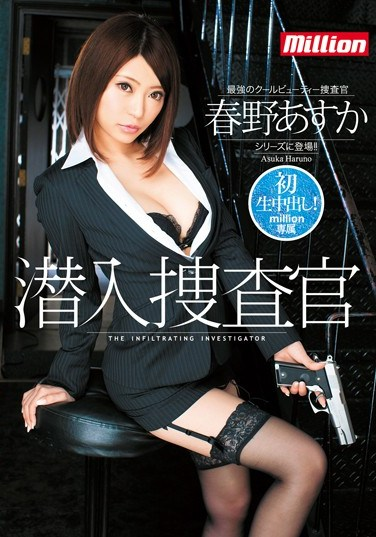 MILD-923 Undercover Investigation Asuka Haruno