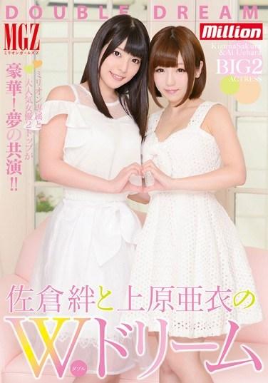 MKMP-021 Kizuna Sakura And Ai Uehara 's Double Dream