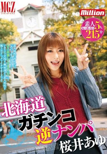 MKMP-051 Earnest Reverse Pick Ups In Hokkaido Starring Ayu Sakurai